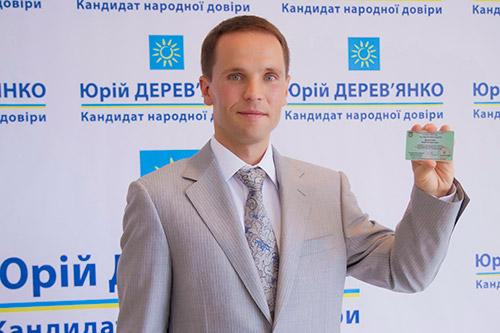 Юрій Богданович Дерев'янко
